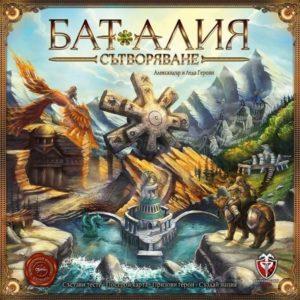 Баталия Сътворение - бордова игра с карти - българско издание