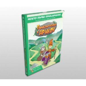 Детска книга-игра Приключение с Дракон - детска бордова игра