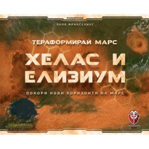Тераформирай Марс Хелас и Елизиум - бордова игра с карти