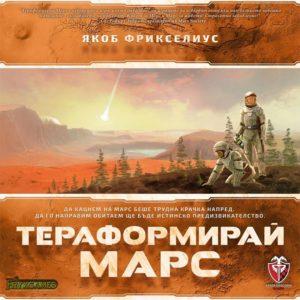 Тераформирай Марс - настолна стратегическа игра с карти