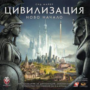 Цивилизация на Сид Майер Ново начало - стратегическа игра
