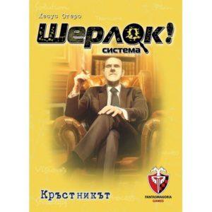 Шерлок! 04 - Кръстникът - настолна игра с карти