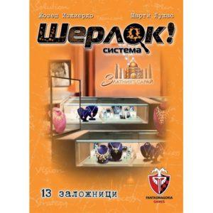 Шерлок! 05 - 13 заложници - настолна игра с карти