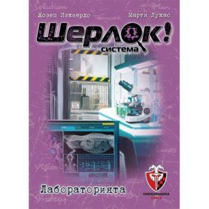 Шерлок! 06 - Лабораторията - бордова настолна игра с карти